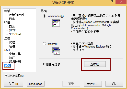 winscp-2.png